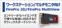 FirePro3D MultiView
