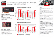AMD-N059_FirePro_BenchMarking_JP