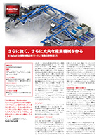 AMD-M127_Solidworks_CaseStudy_JP
